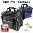 剣道 防具袋 道具袋 ●防具バッグS(少年用3wayナイロンリュックボストン)
