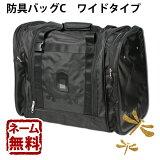 剣道 防具袋 道具袋 ●防具バッグC(ワイドタイプ)