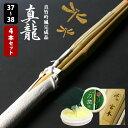 (もれなく名彫りシールプレゼント)真竹吟風仕組完成品・剣道竹刀●真龍 37-38サイズ