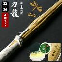 (もれなく名彫りシールプレゼント)両手小判型・真竹吟風仕組完成竹刀●「刀龍」32-36サ