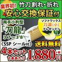 (もれなく名彫りシールプレゼント)両手小判型・真竹吟風仕組完成竹刀●「刀龍」37-38サ