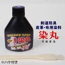●剣道防具皮革・布専用染料「染丸」