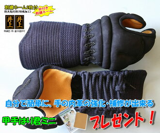 -5 Mm stab Kendo upper hand (Kote) 'hand deer leather