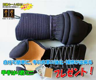 ● 6 millimeters of sewing kendo former hands (the fingers)