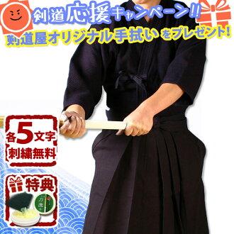 """-Kendo wear set (E) """"Indigo-dyed Singlet Kendo jacket and hakama 11000-cotton"""
