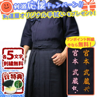 "-Kendo wear set (A) ""dark blue Singlet Kendo jacket and Navy Blue Kendo hakama"