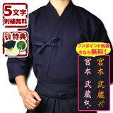 100%棉梭织插入一个艰难的地方是穿着剑道。从初学者到有经验,我们将非常感谢。茂Hazime蓝色外套击剑●(100%棉)[● 紺一重 剣道着(上着)「綿100%」]