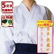 ●夏用・綿白色剣道着(上着)〈送料無料・刺繍3文字無料〉
