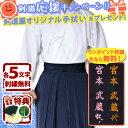Surozya-konhakama