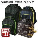 剣道 防具袋 少年用軽量 ●防具袋(リュックバッグ)