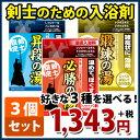 剣道 剣士の方へ入浴剤・1袋(25g×2入り)3個セット【メール便】
