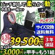 剣道防具セット5ミリピッチ刺し「飛竜」