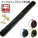 剣道 竹刀袋●リップストップライト竹刀袋