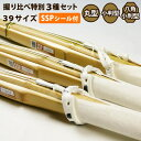 剣道 竹刀握り比べ特別3種セット<●SSPシール付>39サイズ 大学 一般用【安心交換保証付】
