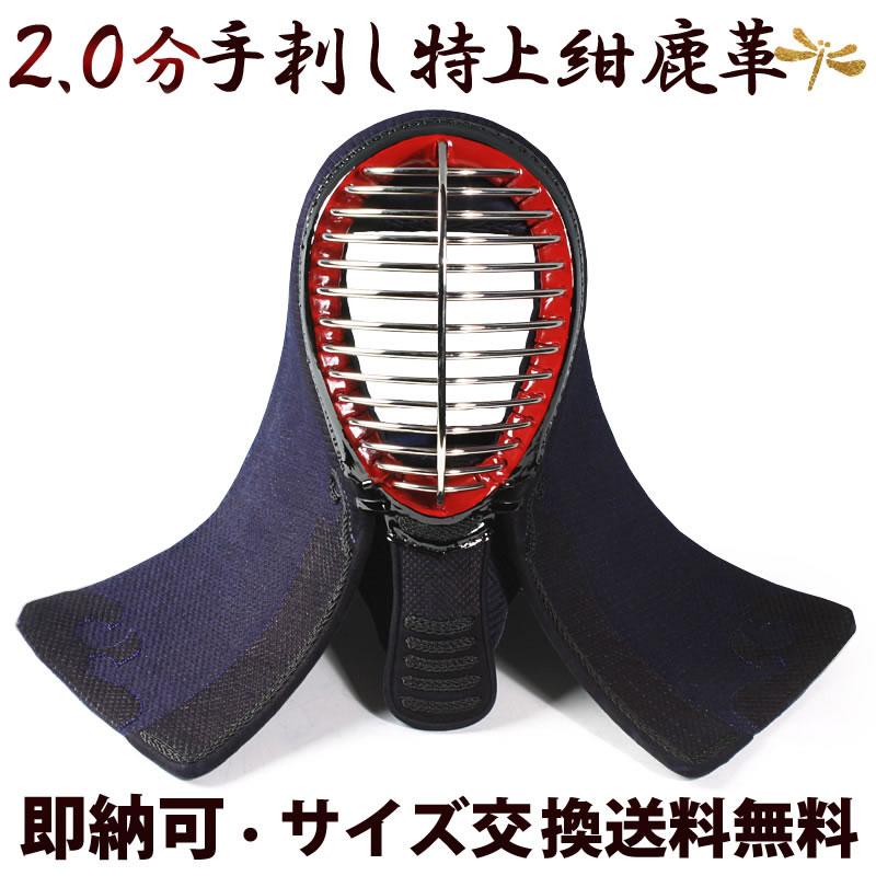 剣道 防具 手刺 面●朱雀2.0分手刺し●堅打面紐、縫面乳革付[Mf]