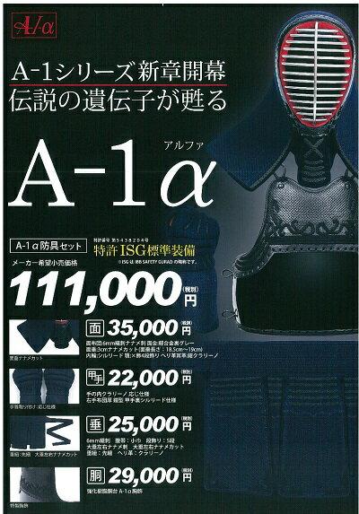 A−1αセット