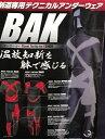 BKA剣道専用テクニカルアンダーウェア上衣