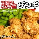 鶏のから揚げ/ザンギ300g×5 未加熱品・冷凍品...