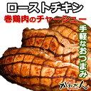 ローストチキン 鶏モモロール焼 5本 【送料無料】...
