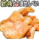 カラッと揚がる鶏皮せんべい/鳥皮煎餅 [未加熱品・冷凍品]200g×10【送料無料】
