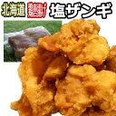 鶏のから揚げ/鳥のからあげ【塩ザンギ】