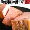 ローストポーク風焼豚【醤油煮豚】200g×3