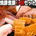 チャーシュー・角煮豚肉物3種セット【送料無料】