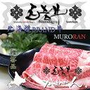 白老牛 すき焼き用ロース肉 1000g 北海道 最高峰の和牛 白老牛のサーロイン / リブロースを使用 贈答品・贈り物
