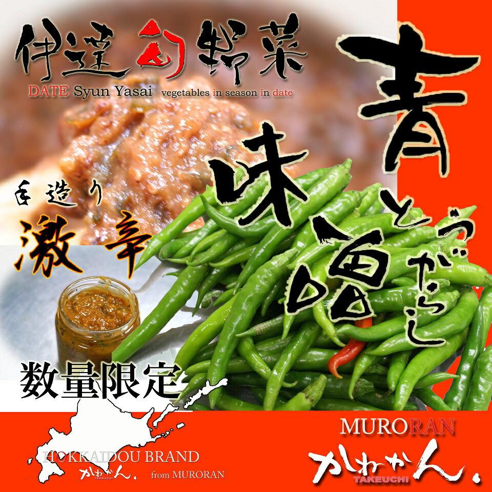 青唐辛子味噌・とうがらしみそ 北海道伊達産の激辛味噌手作り胡麻入り 焼き鳥の薬味やごはんにのせても この時期しか作らない限定品です。昨年は1か月で完売 お早めにお求めください 弊社自慢の豚の味噌漬けにも良く合います