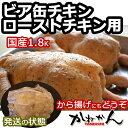 ローストチキン・ビア缶チキン用味付き国産丸鶏...