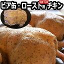 ローストチキン・ビア缶チキン用味付き国産丸鶏