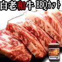 白老和牛ロース焼き肉用 送料無料1000g