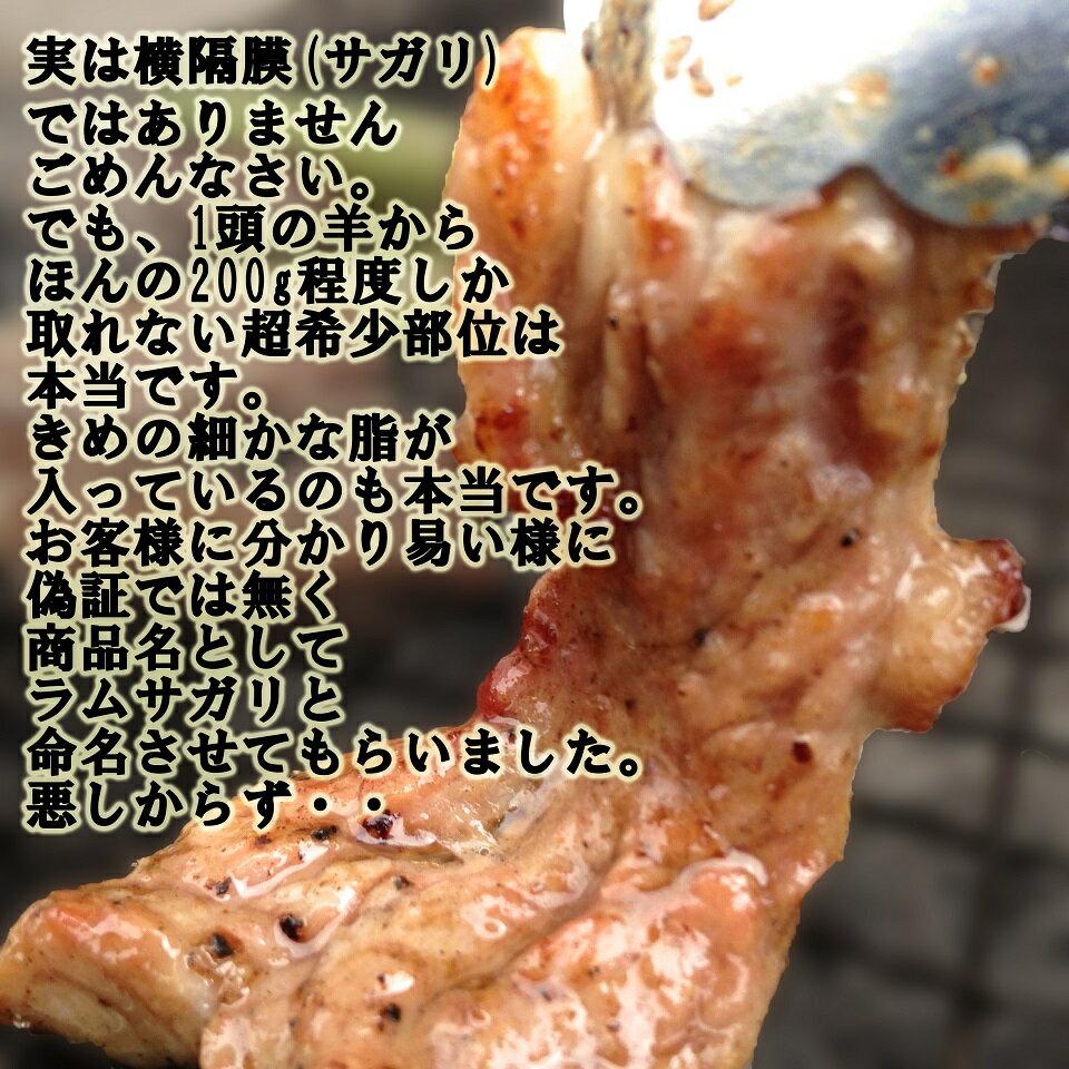 ジンギスカン・焼き肉・バーベキュー用 サガリの...の紹介画像2