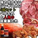 北海道 焼肉・BBQ 道南タイプ味の付かない ジンギス