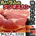 ギフト贈り物に 北海道 ジンギスカン 焼肉・BBQ ラムロール 送料無料 ベルたれ付