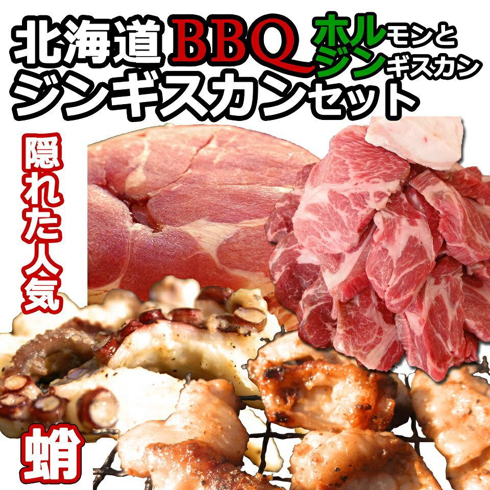 北海道 バーベキューセット ジンギスカン お取り...の商品画像