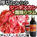 ジンギスカン 北海道 焼肉・BBQ 生ラム 肩ロース【送料無料】 500g ベルたれセッ