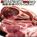 ジンギスカン たれ 付 ラムチョップ 骨付きラム肉 ジンギスカン 5本