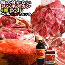 マトン ジンギスカン たれ 付 セット 北海道 ジンギスカン 味の付かないお肉 4種 お試しセット お得な増量タイプ 総量約1.8kg(7〜8人前)【送料無料】