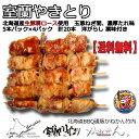 焼き鳥/やきとん 冷凍 送料無料 北海道産生豚肩ロース串焼き、炭火焼 20本タレ焼 室蘭焼き鳥