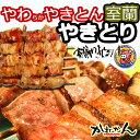 室蘭焼き鳥/やきとん 北海道産生豚肩ロース串焼き、炭火焼 20本タレ焼 冷凍配送料無料