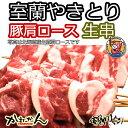 室蘭やきとり 焼肉・BBQに 豚肉の玉葱ねぎ間なので串カツの...