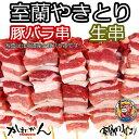 焼き鳥/やきとん 冷凍 業務用 生串 北海道産生豚バラ50本 【送料無料】