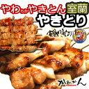 焼き鳥/やきとん 北海道産生豚肩ロース串炭火焼(炭焼) タレ焼き 50本【室蘭焼き鳥