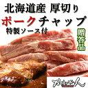 ポークチャップ 厚切り 豚ステーキ/トンテキ【送料無料】200g×5