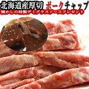 ポークチャップ お歳暮 ギフト 北海道産豚 豚本ロース 味付き 厚切り200g 5枚入り 今なら特製懐かしの田舎の洋食店のデミソースプレゼント 豚肉文化圏の北海道から
