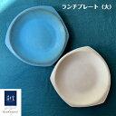 ランチプレート(大) デザイン 変形 プレート 陶器 ターコイズブルー オフホワイト 皿 プレート ブループレート ワンプレート