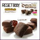 6000円以上ご購入で200円OFFクーポン配布中  おからの入ったチョコブラウニー 30g×3袋  リセットボディ CHOCO BROWNIE RESET BODY