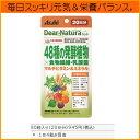 ディアナチュラ パウチ 48種の発酵植物×食物繊維・乳酸菌 80粒 /アサヒ サプリメント 栄養機能食品