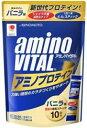 アミノバイタル アミノプロテイン 10入